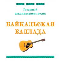 Гитарный аккомпанемент песни «БАЙКАЛЬСКАЯ БАЛЛАДА»