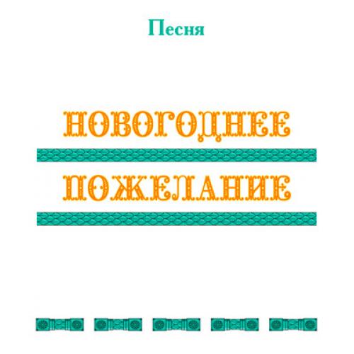 """Песня """"НОВОГОДНЕЕ ПОЖЕЛАНИЕ"""". CD"""
