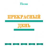 """Песня """"ПРЕКРАСНЫЙ ДЕНЬ"""". CD"""