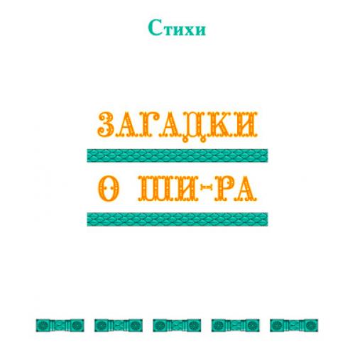 """Стихи """"ЗАГАДКИ О ШИ-РА"""". CD"""