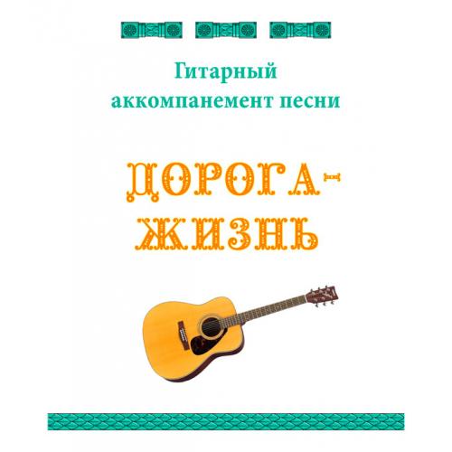 Гитарный аккомпанемент песни «ДОРОГА-ЖИЗНЬ»