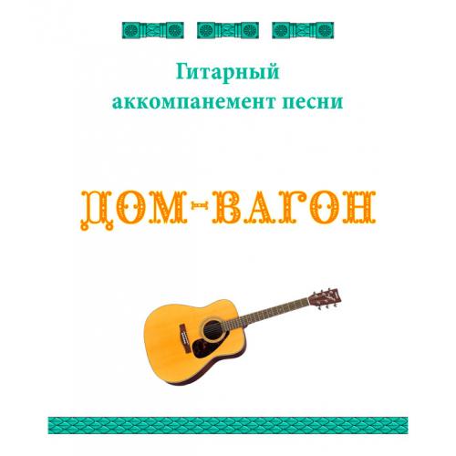 Гитарный аккомпанемент песни «ДОМ-ВАГОН»