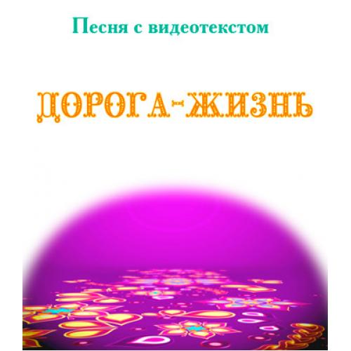 Песня «ДОРОГА-ЖИЗНЬ», с видеотекстом (выпуск 4). FullHD