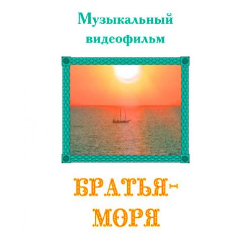 """Музыкальный видеофильм """"БРАТЬЯ-МОРЯ"""". DVD"""