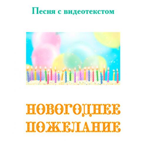 """Песня """"НОВОГОДНЕЕ ПОЖЕЛАНИЕ"""", с видеотекстом. DVD"""