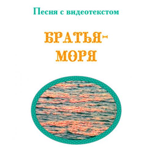 """Песня """"БРАТЬЯ-МОРЯ"""", с видеотекстом. DVD"""