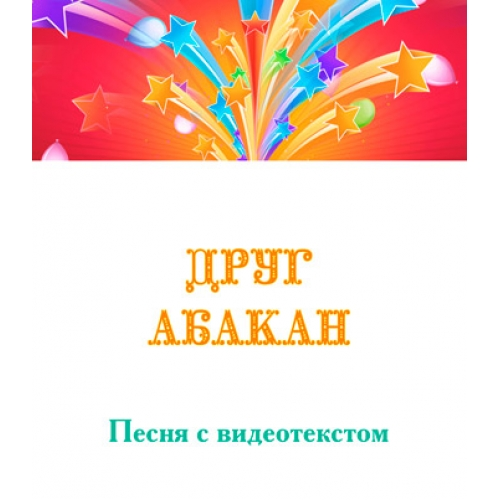 """Песня """"ДРУГ АБАКАН"""", с видеотекстом. DVD"""