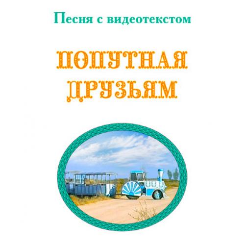 """Песня """"ПОПУТНАЯ ДРУЗЬЯМ"""", с видеотекстом. DVD"""
