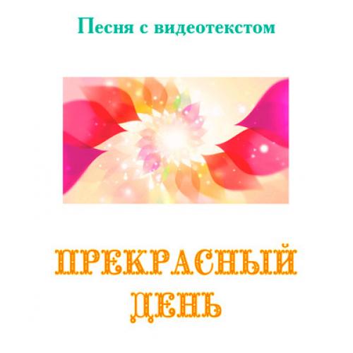 """Песня """"ПРЕКРАСНЫЙ ДЕНЬ"""", с видеотекстом. DVD"""