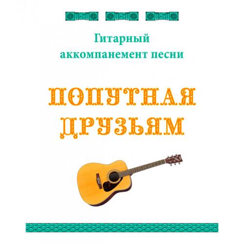 Гитарный аккомпанемент песни «ПОПУТНАЯ ДРУЗЬЯМ»