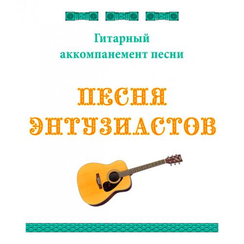 Гитарный аккомпанемент «ПЕСНЯ ЭНТУЗИАСТОВ»