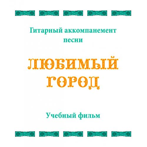 Гитарный аккомпанемент песни «ЛЮБИМЫЙ ГОРОД». Учебный фильм. FullHD