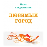 Песня «ЛЮБИМЫЙ ГОРОД», с видеотекстом (выпуск 2). FullHD
