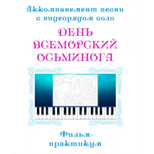 Аккомпанемент песни с видеорядом соло «ДЕНЬ ВСЕМОРСКИЙ ОСЬМИНОГА». Фильм-практикум