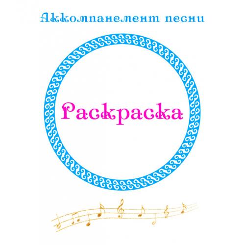 Аккомпанемент песни «РАСКРАСКА». CD