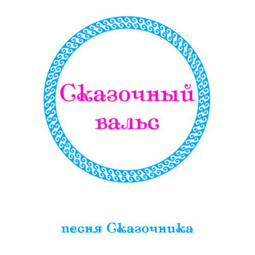 """""""СКАЗОЧНЫЙ ВАЛЬС. Песня Сказочника"""". CD"""