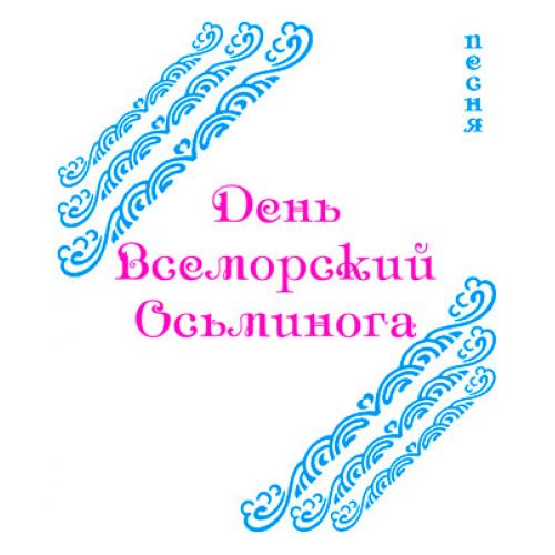 """Песня """"ДЕНЬ ВСЕМОРСКИЙ ОСЬМИНОГА"""" (выпуск 2). CD"""