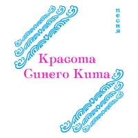 """Песня """"КРАСОТА СИНЕГО КИТА"""" (выпуск 2). CD"""