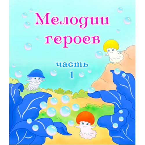 """Мелодии героев """"Морской сказки"""", часть 1. CD"""