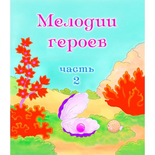 """Мелодии героев """"Морской сказки"""", часть 2. CD"""
