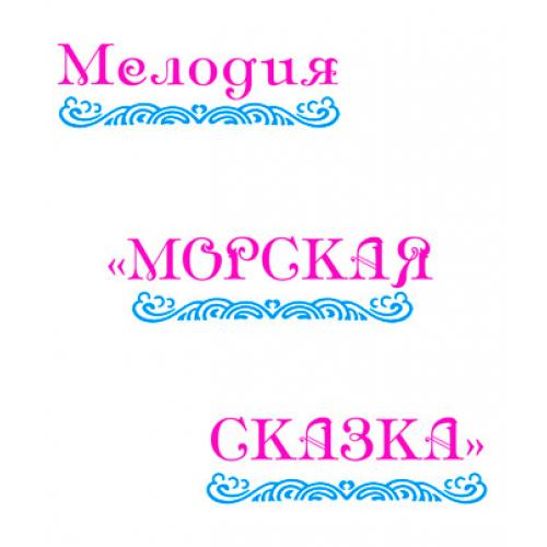 """Мелодия """"МОРСКАЯ СКАЗКА"""". CD"""
