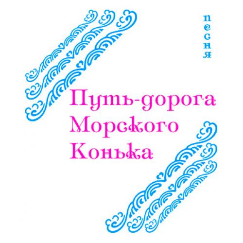 """Песня """"ПУТЬ-ДОРОГА МОРСКОГО КОНЬКА"""" (выпуск 2). CD"""
