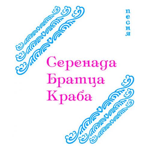 """""""СЕРЕНАДА БРАТЦА КРАБА"""" (выпуск 2). CD"""