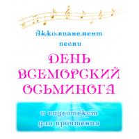 Видеоприложение к песне «ДЕНЬ ВСЕМОРСКИЙ ОСЬМИНОГА»