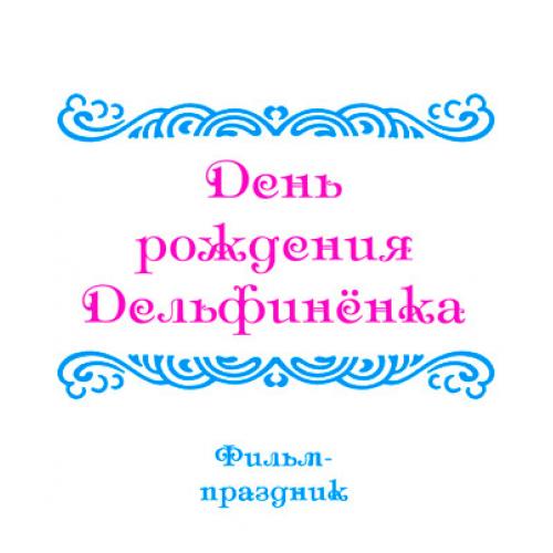 """Видеофильм """"ОБЗОРНЫЕ ПРАЗДНИКИ, ч. 2: День рождения Дельфинёнка"""". DVD"""