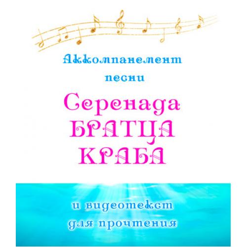 """Видеоприложение к песне """"СЕРЕНАДА БРАТЦА КРАБА"""". DVD"""