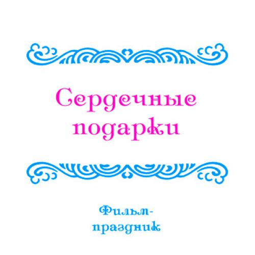 """Видеофильм """"ОБЗОРНЫЕ ПРАЗДНИКИ, ч. 3: Сердечные подарки"""". DVD"""