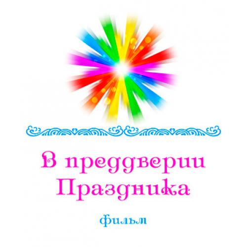 """Фильм """"В ПРЕДДВЕРИИ ПРАЗДНИКА"""". DVD"""