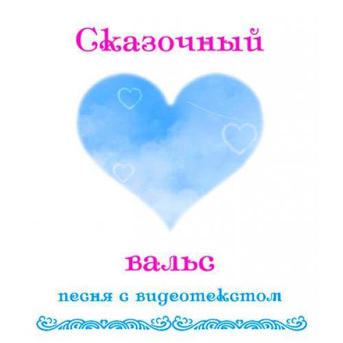 """Песня """"СКАЗОЧНЫЙ ВАЛЬС"""", с видеотекстом. DVD"""