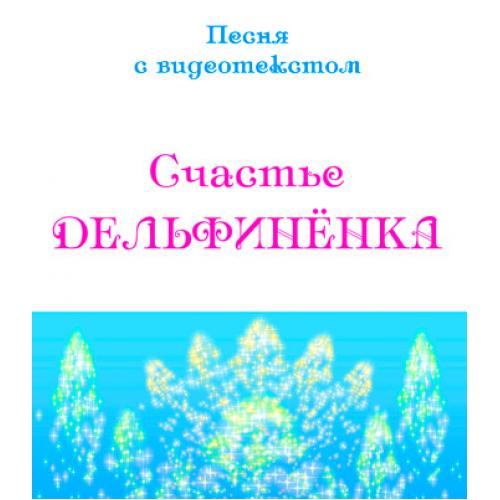 """Песня """"СЧАСТЬЕ ДЕЛЬФИНЁНКА"""", с видеотекстом. DVD"""