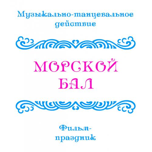 Фильм-праздник «МОРСКОЙ БАЛ»