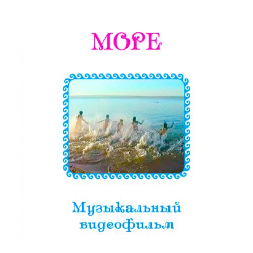 """Музыкальный видеофильм """"МОРЕ"""". DVD"""