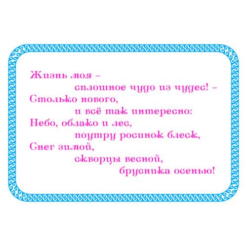 Комплект открыток с текстом песни «РАСКРАСКА»