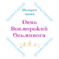 Мелодия песни «ДЕНЬ ВСЕМОРСКИЙ ОСЬМИНОГА»