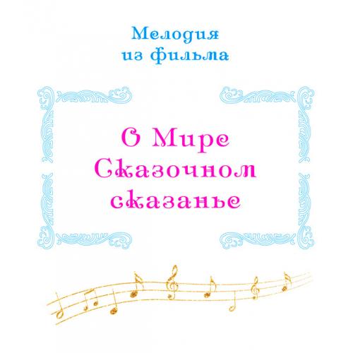 Мелодия из фильма «О МИРЕ СКАЗОЧНОМ СКАЗАНЬЕ». CD