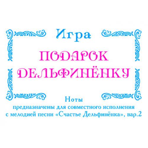 """Комплект открыток. Нотное приложение  к  мелодии песни """"СЧАСТЬЕ ДЕЛЬФИНЁНКА"""", вариант 2"""