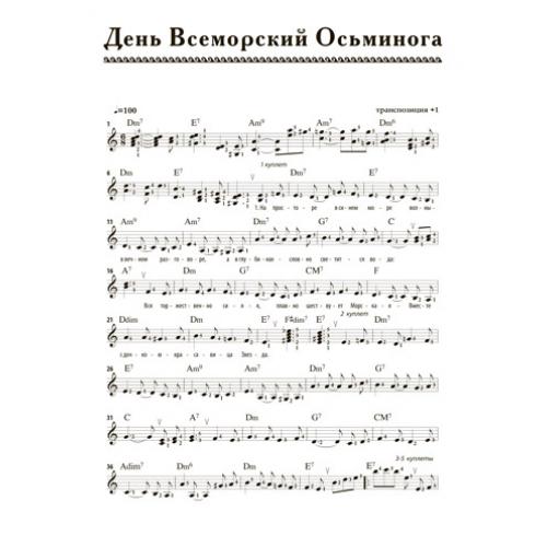 """Ноты песни """"ДЕНЬ ВСЕМОРСКИЙ ОСЬМИНОГА"""""""
