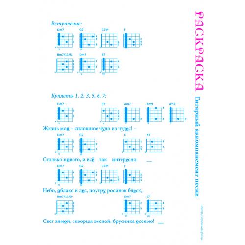 Открытка Гитарный аккомпанемент песни «РАСКРАСКА»