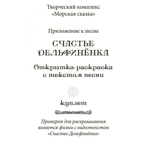 """Открытка-раскраска с текстом песни """"СЧАСТЬЕ ДЕЛЬФИНЁНКА"""". 2й куплет"""