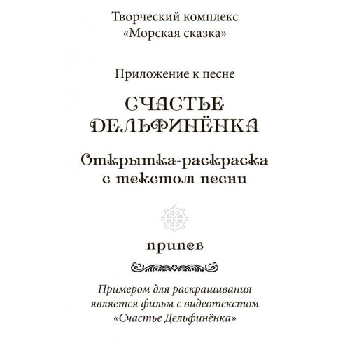 """Открытка-раскраска с текстом песни """"СЧАСТЬЕ ДЕЛЬФИНЁНКА"""". Припев"""