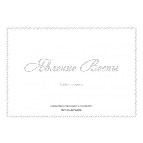 """Альбом-раскраска """"ЯВЛЕНИЕ ВЕСНЫ"""""""