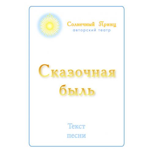 """Текст песни """"СКАЗОЧНАЯ БЫЛЬ"""""""