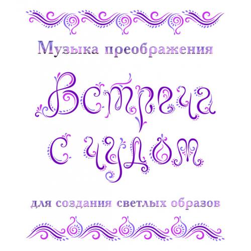 Музыка преображения «ВСТРЕЧА С ЧУДОМ». СD