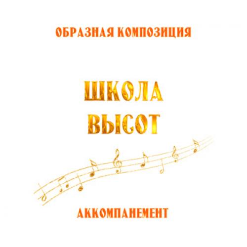 """Аккомпанемент композиции """"ШКОЛА ВЫСОТ"""". CD"""