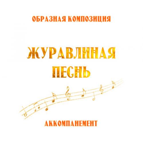 """Аккомпанемент композиции """"ЖУРАВЛИНАЯ ПЕСНЬ"""". CD"""
