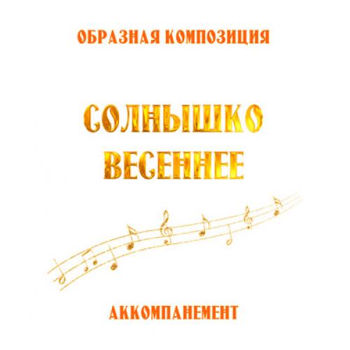 """Аккомпанемент композиции """"СОЛНЫШКО ВЕСЕННЕЕ"""" (выпуск 2). CD"""